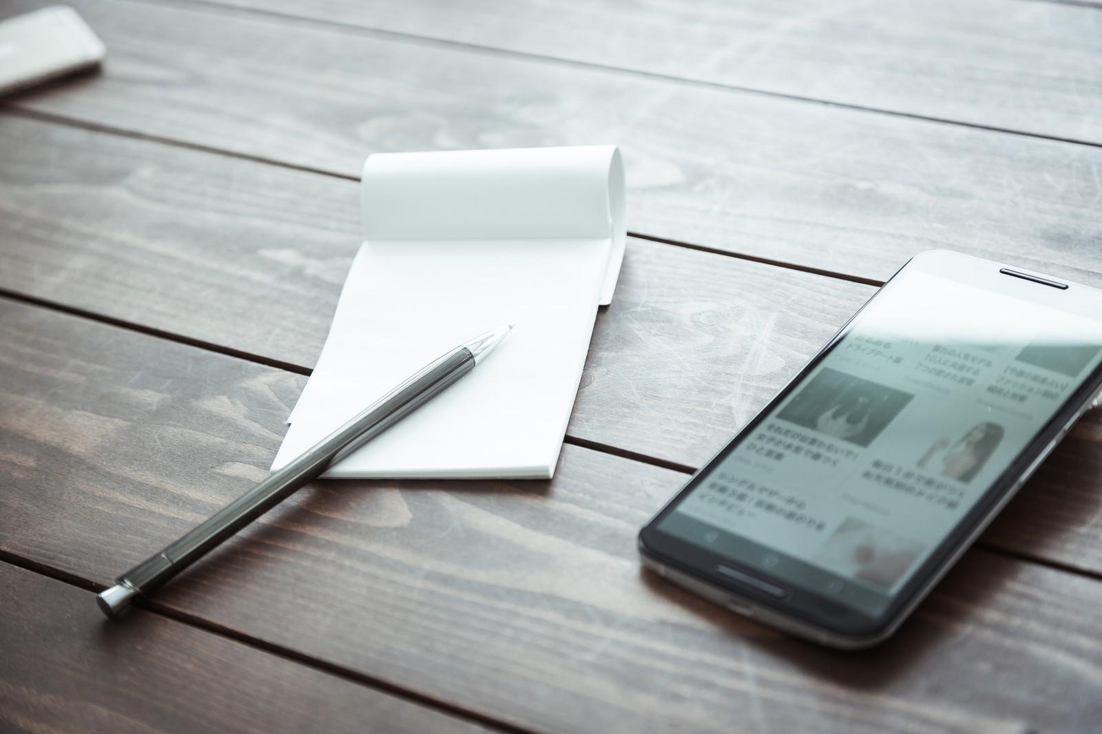 アナログのメモ帳とデジタルのスマフォで全てを記録する準備が整っている状態