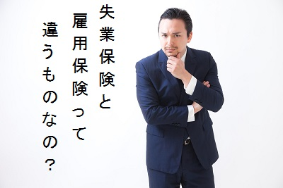 失業保険と雇用保険の違いが分からなくって怪訝な顔で質問するビジネスマン