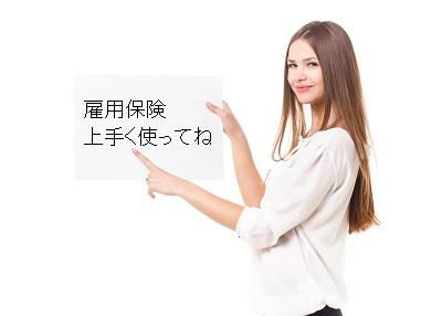 雇用保険をうまく使って欲しいとPRする美人外国人女性