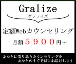 ★☆Gralizeグラライズ☆★月額制Webカウンセリングサービス!新しい形のカウンセリングを体感しませんか?