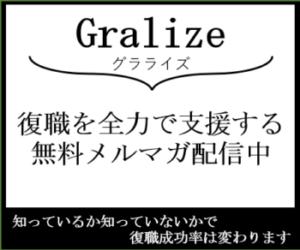 ★☆Gralizeグラライズ☆★復職を全力で支援する無料メールマガジンに登録してみませんか?